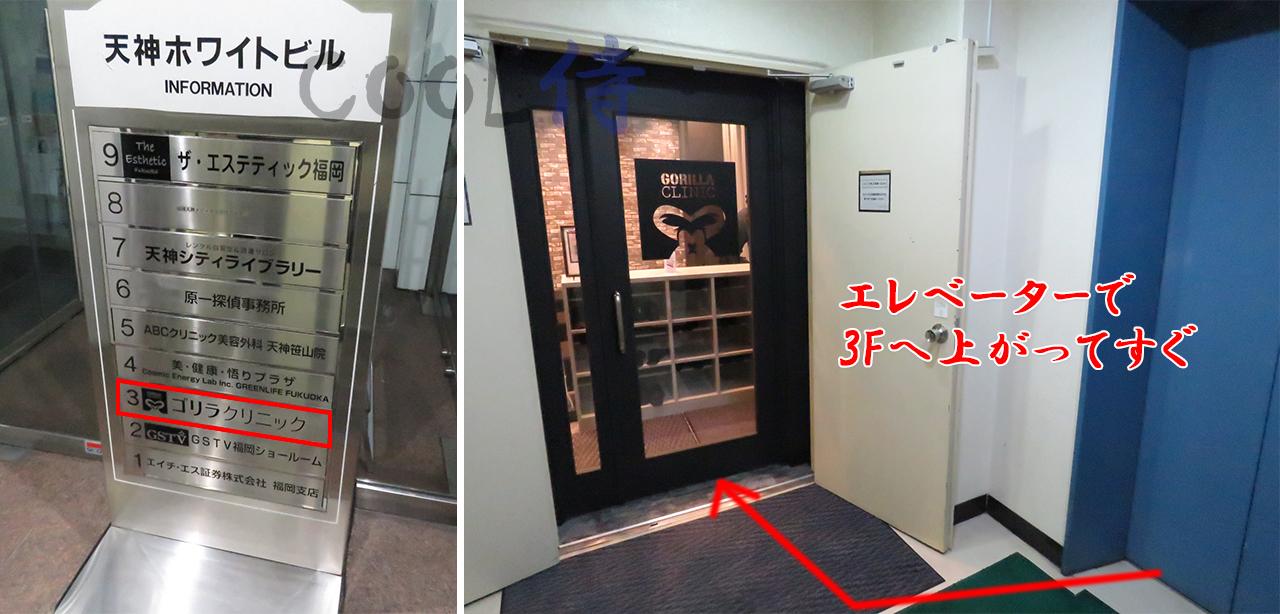 天神ビル3Fにエレベーターで上がるとすぐゴリラクリニック天神院の入口が見える